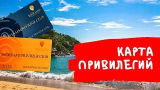 Отдых на Пхукете с картой привилегий Privelege Club от Indreams Phuket. Пхукет отдых скидки 12+