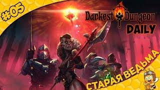Darkest Dungeon Daily 05   Старая ведьма