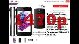 смартфон Irbis SP401 8Gb Black всего за 1470р в МТС (Питер)!!