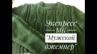 Мужской джемпер/МК/Вязание спицами