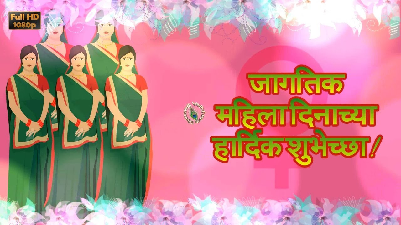 Happy Womens Day 2018best Wishesgreetingsmarathi Whatsapp Video