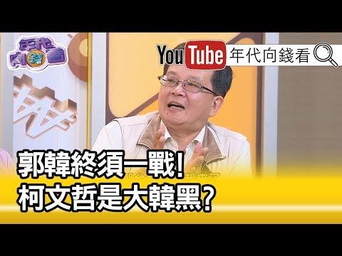 精彩片段》黃創夏:韓總不是很會說口號【年代向錢看】190529