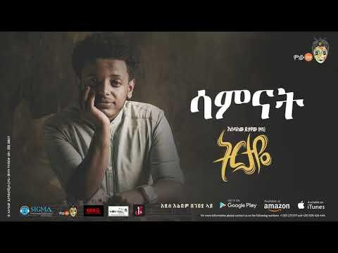 #ethiopianmusic Esubalew Yetayew(የሺ) – sumtawi- New Ethiopian Music 2017-Official Audio