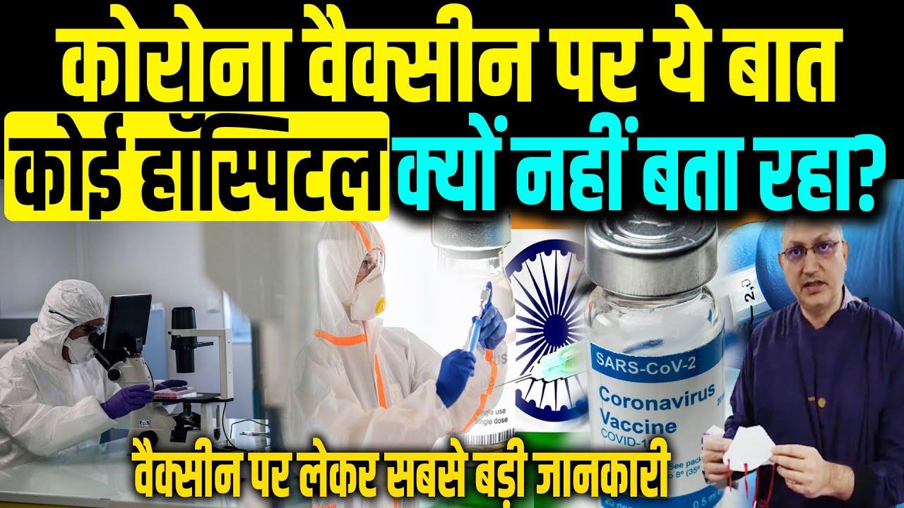 Corona Vaccine की ये असली सच्चाई, किसी ने नहीं बताई, डॉक्टर संजीव कुमार ने किया बड़ा खुलासा