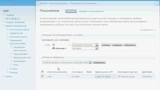 Общие действия с пользователями в CMS Drupal (18/21)