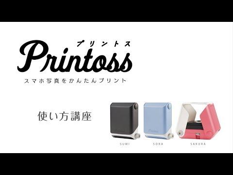 名揚數位 免運 Takara Tomy Printoss 相印機 免插電相片印表機 拍立得 相印機