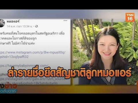 คนไทยในสหรัฐฯ ล่ารายชื่อยึดสัญชาติลูกหมอแอร์ | 19 พ.ค.62 | TNN ข่าวเช้า