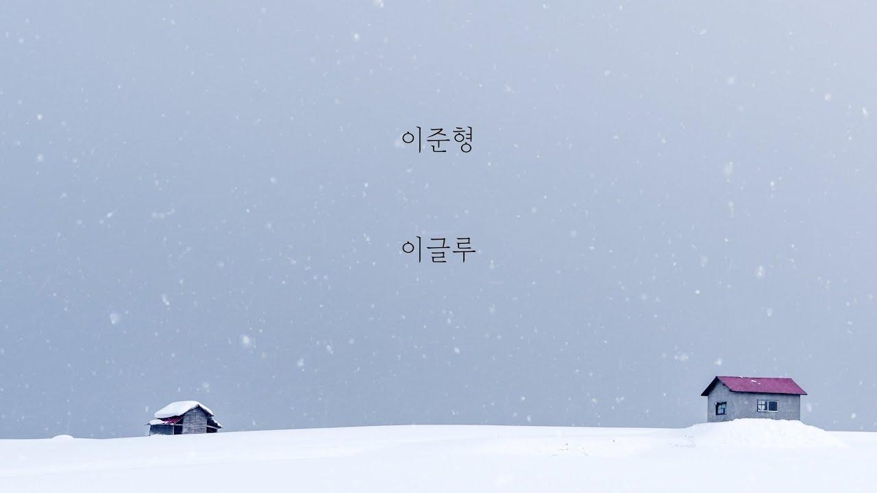 이준형 - 이글루 [가사]