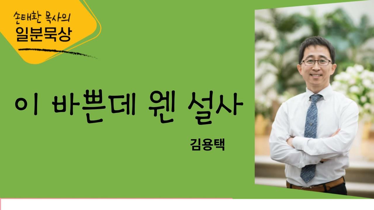 [KCBS 일분묵상] 이 바쁜데 웬 설사(김용택) - 손태환 목사 09.16, 2021