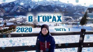 Отдых в Закопане ч.1. Развлечения для детей в польских горах.Снежная прамида, иглу, сани с упряжкой.