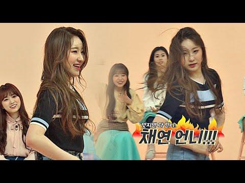 감당할 수 없는 채연(LEE CHAE  YEON)의 보이그룹 댄스♨ 어떻게 입덕을 안 해?? 아이돌룸(idolroom) 44회