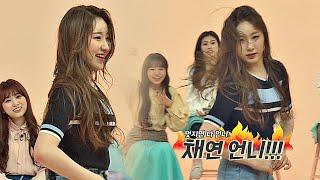 Gambar cover 감당할 수 없는 채연(LEE CHAE  YEON)의 보이그룹 댄스♨ 어떻게 입덕을 안 해?? 아이돌룸(idolroom) 44회