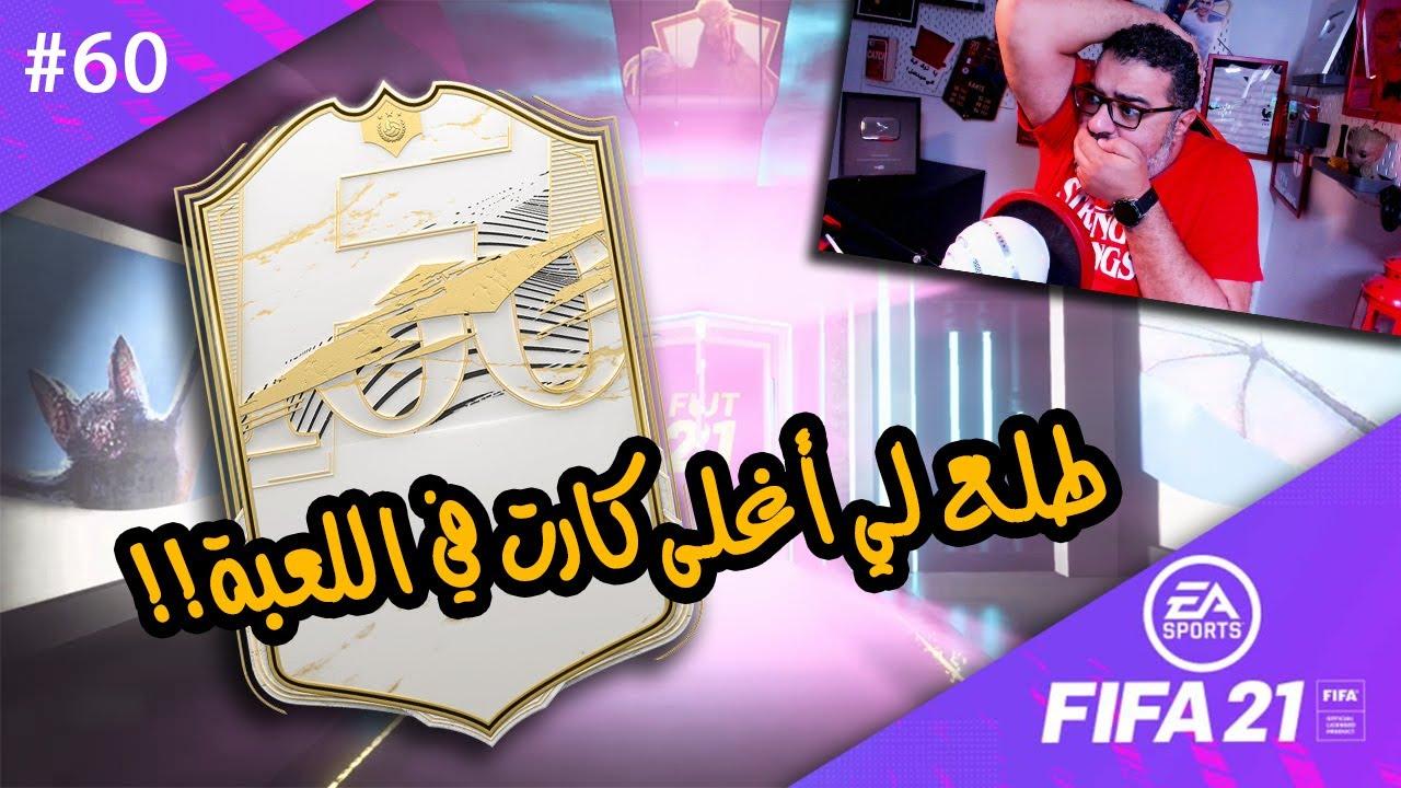 60 - مش عارف أقول ايه الحقيقة!!! 😂😂😂🤯🤯🤯😭😭😭 | طريق المجد ٢١