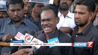 Protest arose against Mayilvahanan IPS over attack on youth who burned National flag | News7 Tamil