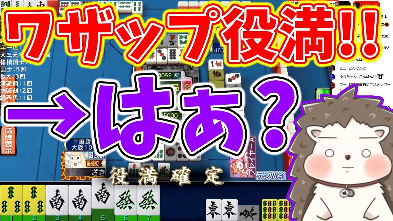 【日刊MJ】ワザップ役満!!→ はぁ?