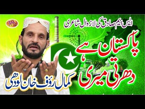 best-national-song-2019-pakistan-hai-dharti-mere-kamaal-rouf-khan-lodhi