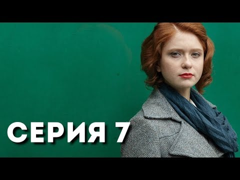 Судья (Серия 7)