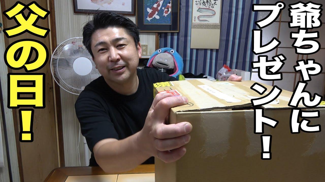 【父の日】爺ちゃんの大好きな◯◯をヤフオクで購入しました!!