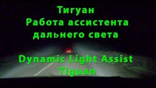 Тигуан. Работа ассистента дальнего света Dynamic Light Assist.