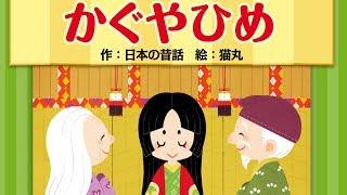 竹取物語の登場人物、月人の女性のお話です。古くから伝わる日本の名作...