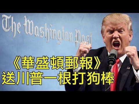 江峰:习近平的新确认数字归零,与川普的华尔街经济成就归零就在同一天;川普逼上梁山;被人强拆的《华盛顿邮报》也反了
