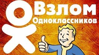 Как Взломать Одноклассников (Без Программ)