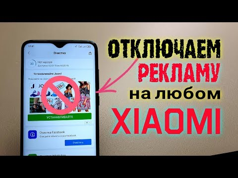Как ОТКЛЮЧИТЬ РЕКЛАМУ Xiaomi.💥ПОЛНОСТЬЮ на Redmi - ПРОСТОЙ СПОСОБ!
