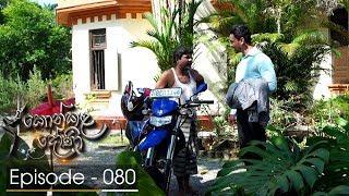 Konkala Dhoni | Episode 80 - (2018-02-16) | ITN Thumbnail