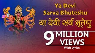 Complete Devi Suktam (Ya Devi Sarva Bhuteshu...) with Sanskrit lyrics