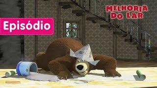 Masha e o Urso - Melhoria do Lar 🛠 (Episódio 26)