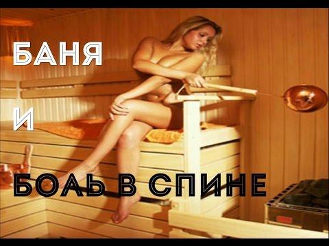 Боль в спине и баня. Back pain and Bath