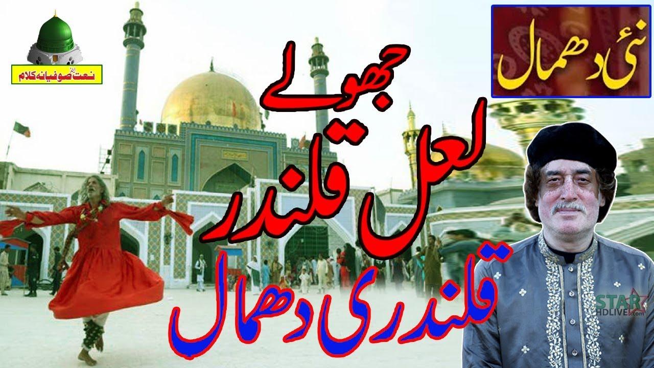 Talu E Seher Ha Sham E Qalandar || Arif Feroz Khan  Qawwal || new Dhamal 2020 hd