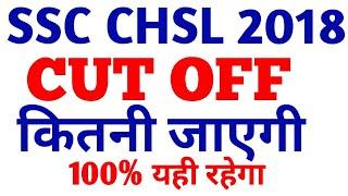 SSC CHSL 2018 Cutoff , SSC CHSL 2017 Cutoff , SSC CHSL Previous Year Cut Off , SSC CHSL Cut Off thumbnail