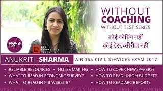 How to prepare for Civil Services Exam without coaching | By Anukriti Sharma | AIR 355 - CSE 2017