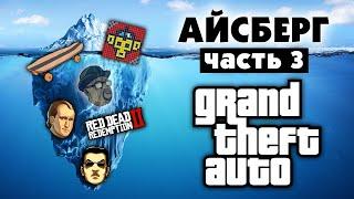 Разбор Айсберга по GTA часть 3