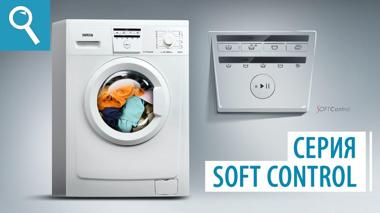 01 машине soft серии стиральной control по атлант инструкция