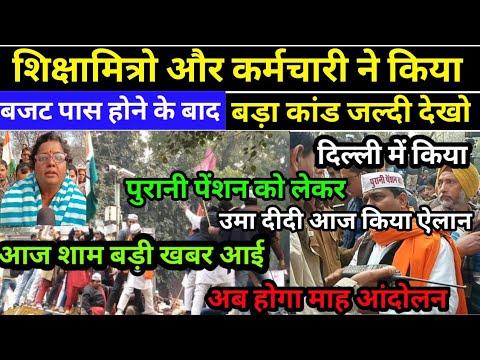 Sikshamitra Latest News/Sikshamitra News Up/2 February Sikshamitra News/Sikshamitra News today/Upnew