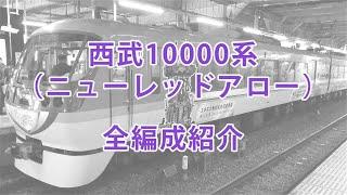 西武10000系(NRA・ニューレッドアロー) 全編成紹介