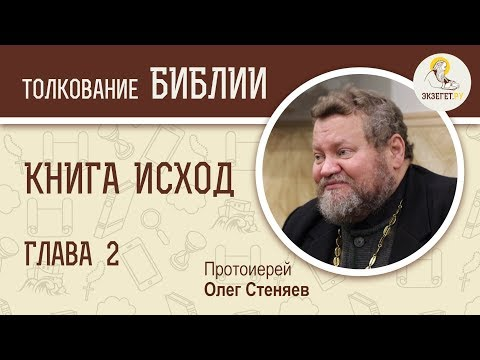 Книга Исход. Глава 2. Протоиерей Олег Стеняев. Библия