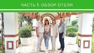 Часть1. Обзор Отеля ASTERIA в Турции.