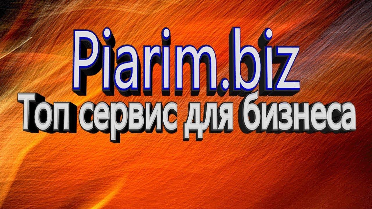 Piarim biz Топ сервис для бизнеса в интернете в 2018