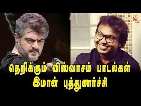 Theme Music Illama THALA Padamaa | Music Director Imman Reveals Viswasam Music Secret | Thala Ajith