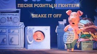 Песня Розиты и Гюнтера Shake It Off Мультфильм Зверопой 2017