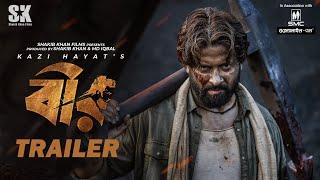 Bir Bangla Full Movie - Shakib Khan, Bubly.mp4