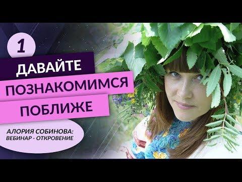 "0 Давайте познакомимся поближе. Алория Собинова: Вебинар ""Откровение"". Эпизод 1"