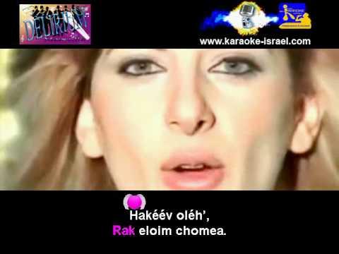 karaoké Shema Israel - Sarit HADDAD.avi