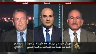 الواقع العربي- حياد الجيش التونسي وحماية الثورة