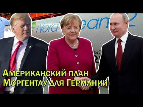 Вот зачем Германии срочно нужен Северный поток - 2 / Американский план Моргентау для Германии