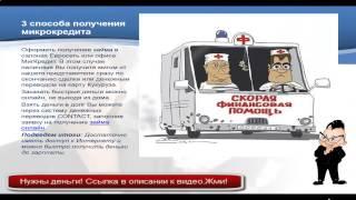 Миг кредит заявка(, 2014-10-03T17:11:44.000Z)