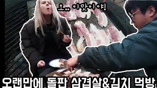 [꾼맨 알렝꼬] 체코에서 오랜만에 돌판 삼겹살과 구운김치 먹방 International couple Samgyeopsal, Kimchi mukbang eating show